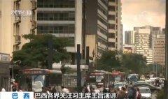 """巴西各界关注习主席主旨演讲 称博鳌亚洲论坛为""""中国"""