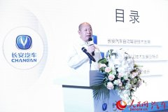 长安汽车发布自动驾驶核心技术IACCCS55将