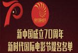新时代国际电影节全国十佳电影编剧提名,老中青三代编