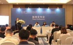 共享体育产业机遇,第22届广东体博会